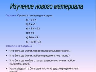 Задание: Сравните температуру воздуха. а) – 6 и 4 б) 0 и -5 в) – 8 и – 12 г)