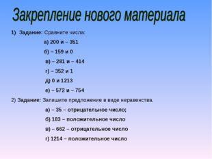 Задание: Сравните числа: а) 200 и – 351 б) – 159 и 0 в) – 281 и – 414 г) – 35