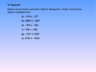 3) Задание: Какие числа можно написать вместо звездочек, чтобы получилось вер