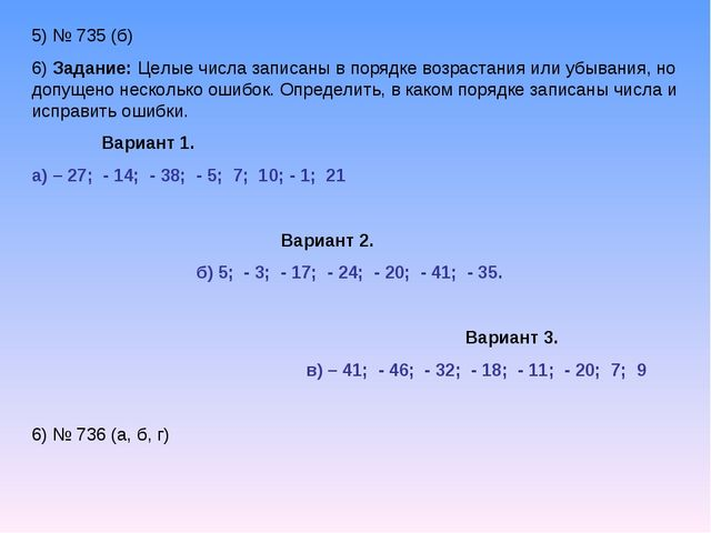5) № 735 (б) 6) Задание: Целые числа записаны в порядке возрастания или убыва...
