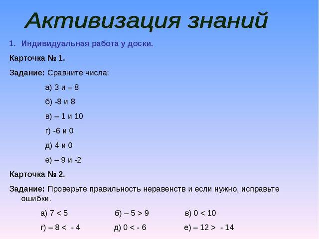 Индивидуальная работа у доски. Карточка № 1. Задание: Сравните числа: а) 3 и...
