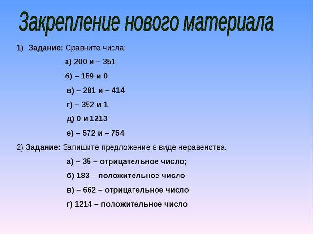 Задание: Сравните числа: а) 200 и – 351 б) – 159 и 0 в) – 281 и – 414 г) – 35...