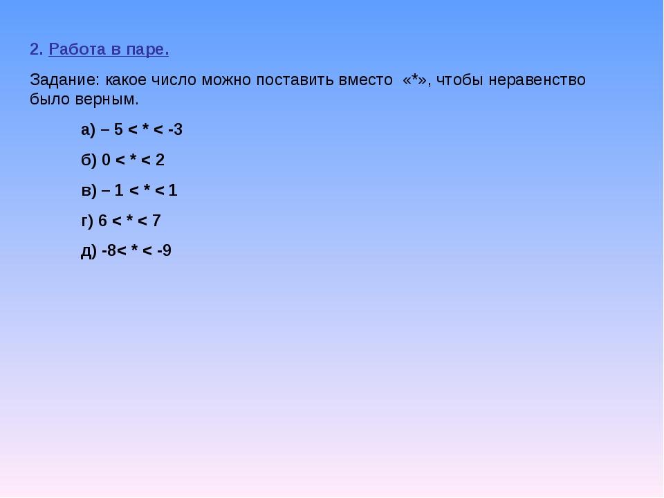 2. Работа в паре. Задание: какое число можно поставить вместо «*», чтобы нера...