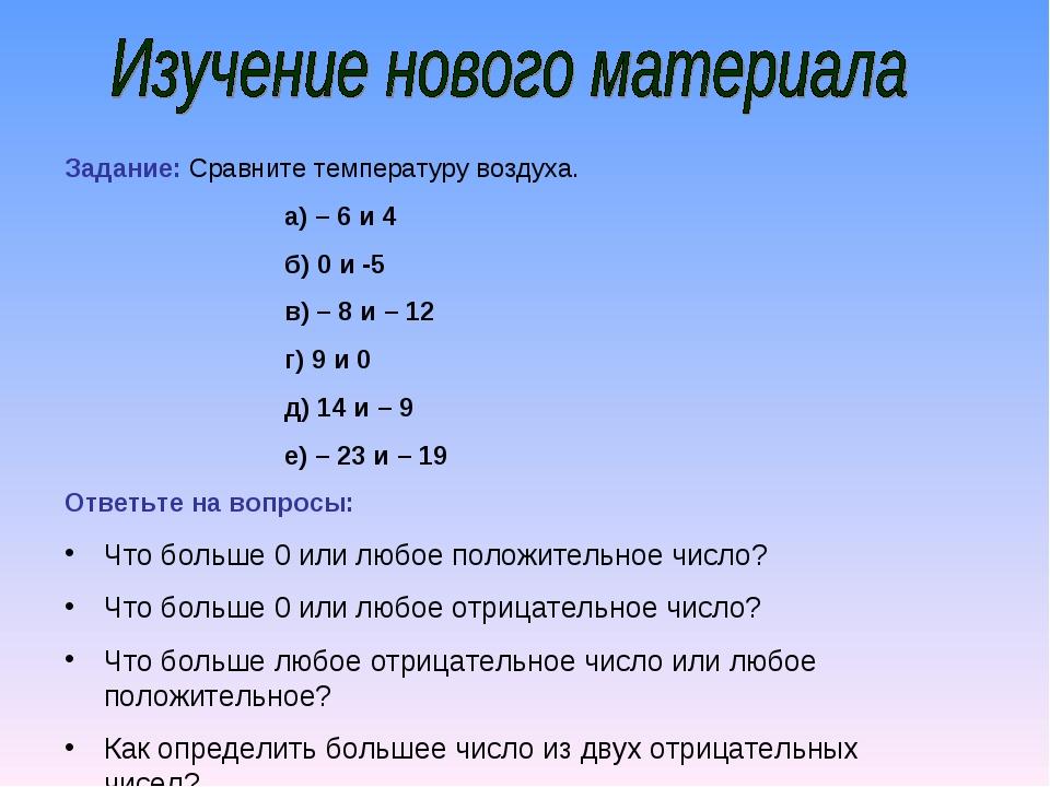Задание: Сравните температуру воздуха. а) – 6 и 4 б) 0 и -5 в) – 8 и – 12 г)...
