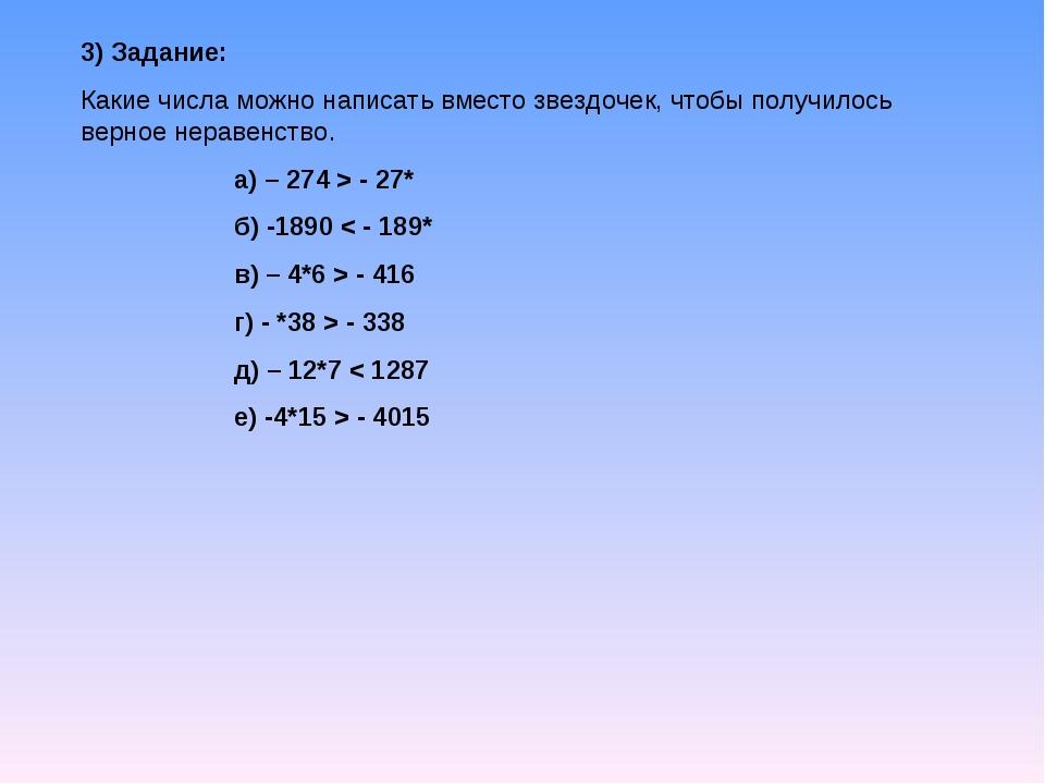 3) Задание: Какие числа можно написать вместо звездочек, чтобы получилось вер...