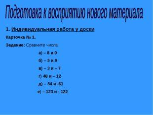 Индивидуальная работа у доски Карточка № 1. Задание: Сравните числа а) – 8 и