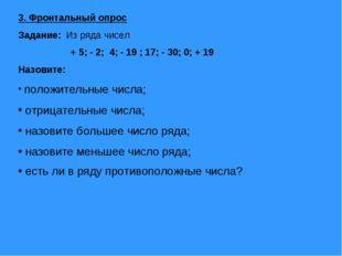 3. Фронтальный опрос Задание: Из ряда чисел + 5; - 2; 4; - 19 ; 17; - 30; 0;