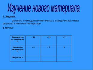 1. Задание : Записать с помощью положительных и отрицательных чисел результа