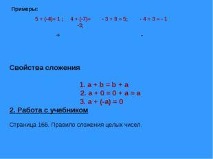+ - Свойства сложения 1. а + b = b + a 2. а + 0 = 0 + а = а 3. а + (-а) = 0