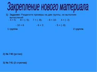 Задание: Разделите примеры на две группы, не выполняя вычислений - 4 + 5; 8 +