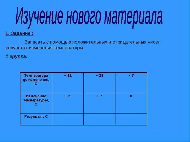1. Задание : Записать с помощью положительных и отрицательных чисел результа...