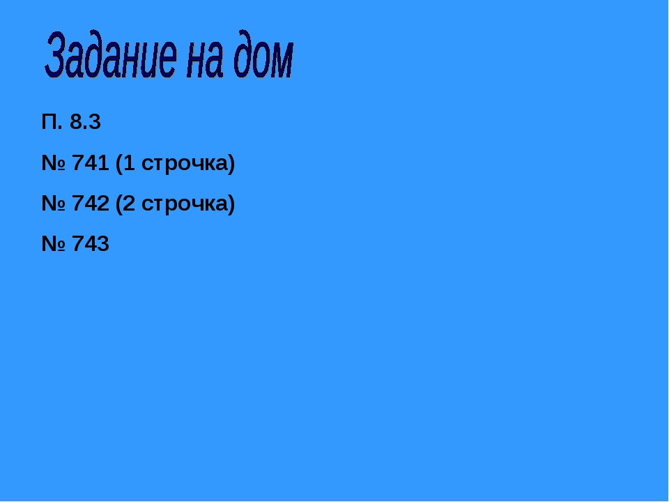 П. 8.3 № 741 (1 строчка) № 742 (2 строчка) № 743