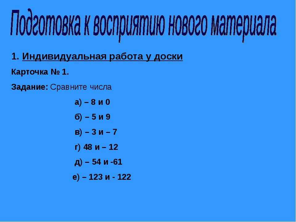 Индивидуальная работа у доски Карточка № 1. Задание: Сравните числа а) – 8 и...