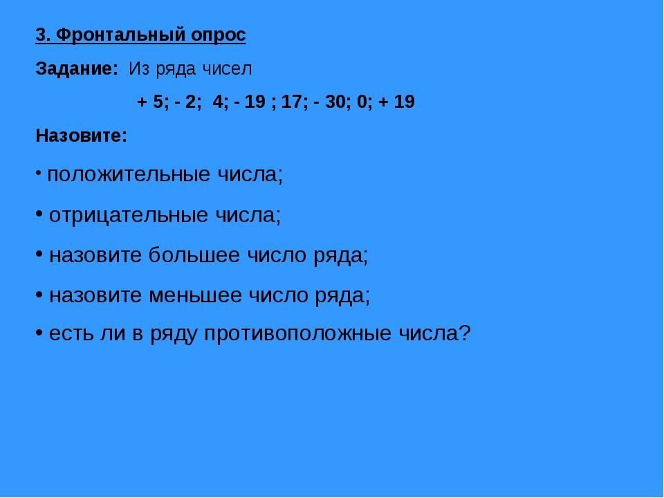 3. Фронтальный опрос Задание: Из ряда чисел + 5; - 2; 4; - 19 ; 17; - 30; 0;...