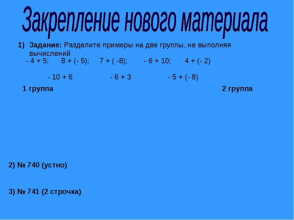 Задание: Разделите примеры на две группы, не выполняя вычислений - 4 + 5; 8 +...