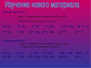 Задание группе № 1. Даны 12 примеров на умножение целых чисел. Разделите эти