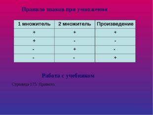Правило знаков при умножении Работа с учебником Страница 175. Правило. 1 множ