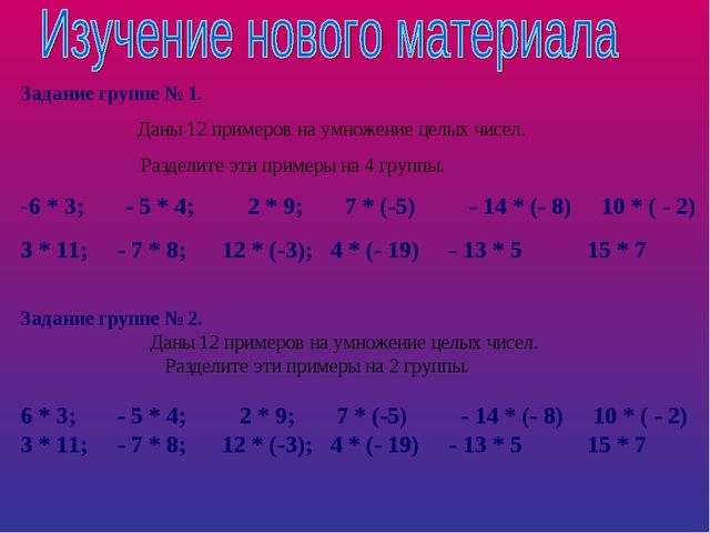 Задание группе № 1. Даны 12 примеров на умножение целых чисел. Разделите эти...