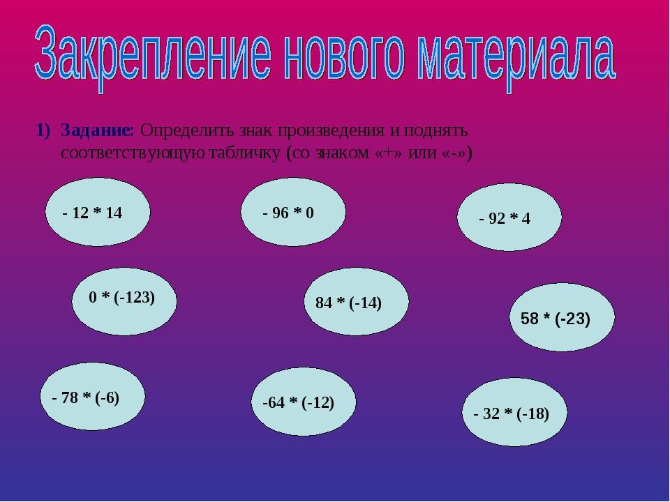 Задание: Определить знак произведения и поднять соответствующую табличку (со...