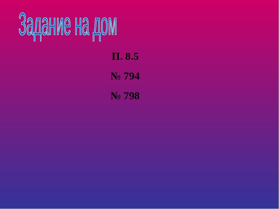 П. 8.5 № 794 № 798