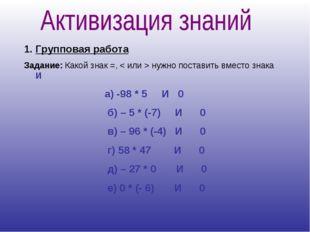 Групповая работа Задание: Какой знак =, < или > нужно поставить вместо знака