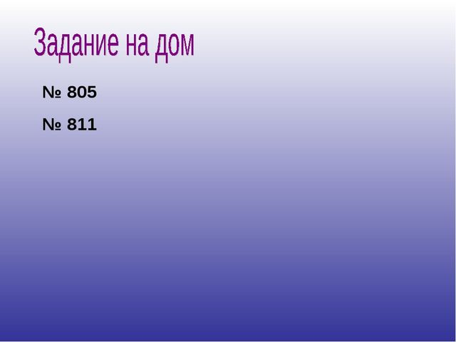 № 805 № 811