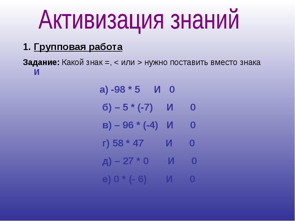 Групповая работа Задание: Какой знак =, < или > нужно поставить вместо знака...