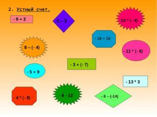 2. Устный счет. - 9 + 2 0 - 5 - 3 + (- 7) - 4 * (- 8) - 5 + 9 - 16 + 16 - 6 -