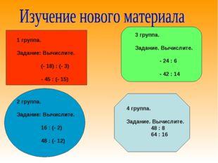 1 группа. Задание: Вычислите. (- 18) : (- 3) - 45 : (- 15) 2 группа. Задание