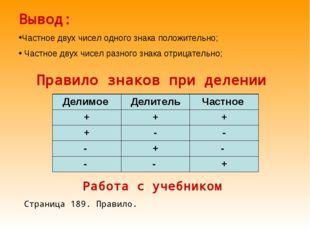 Правило знаков при делении Вывод: Частное двух чисел одного знака положительн