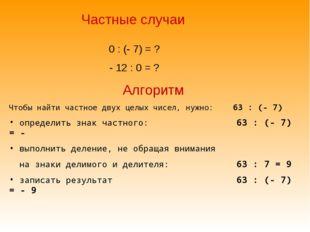 Частные случаи 0 : (- 7) = ? - 12 : 0 = ? Алгоритм Чтобы найти частное двух ц
