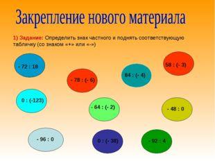 1) Задание: Определить знак частного и поднять соответствующую табличку (со з