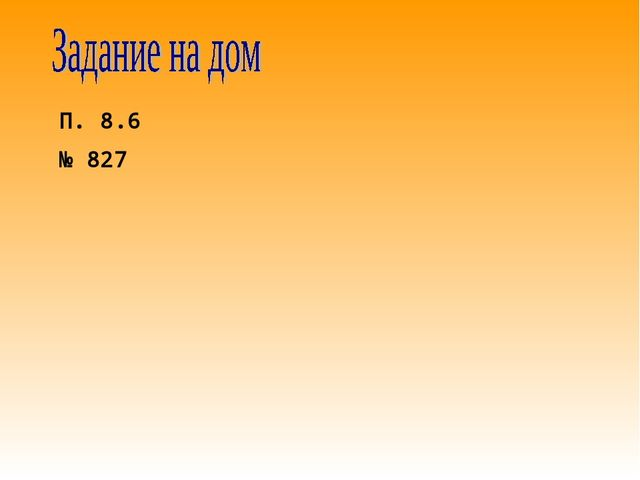 П. 8.6 № 827