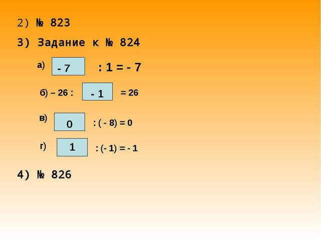 2) № 823 3) Задание к № 824 а) : 1 = - 7 б) – 26 : = 26 в) : ( - 8) = 0 г) :...