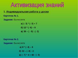 Индивидуальная работа у доски Карточка № 1. Задание: Вычислите а) (- 3) * (-