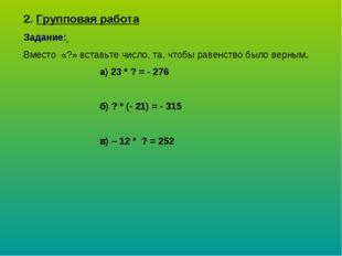 2. Групповая работа Задание: Вместо «?» вставьте число, та, чтобы равенство б