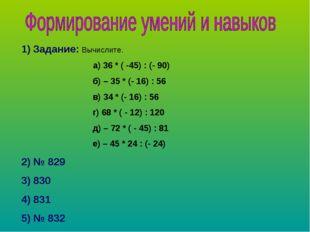 Задание: Вычислите. а) 36 * ( -45) : (- 90) б) – 35 * (- 16) : 56 в) 34 * (-