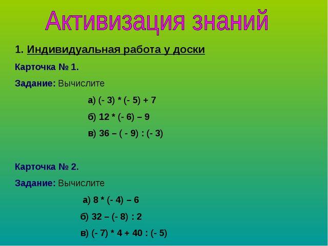 Индивидуальная работа у доски Карточка № 1. Задание: Вычислите а) (- 3) * (-...