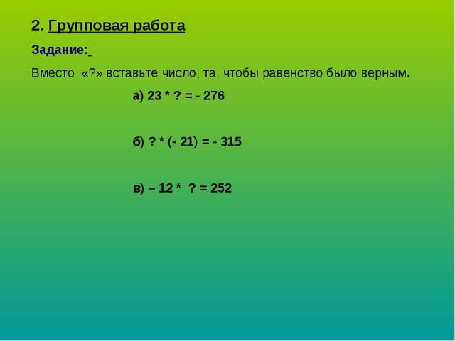 2. Групповая работа Задание: Вместо «?» вставьте число, та, чтобы равенство б...