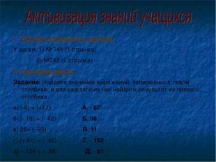 Проверка домашнего задания У доски: 1) № 741 (1 строчка) 2) №742 (2 строчка)