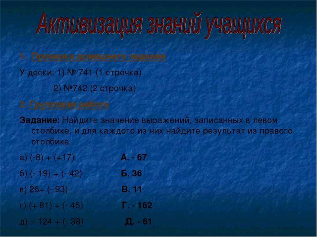 Проверка домашнего задания У доски: 1) № 741 (1 строчка) 2) №742 (2 строчка)...