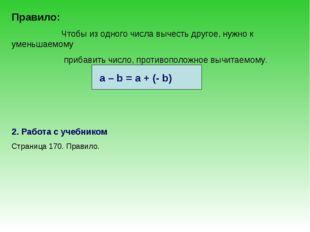Правило: Чтобы из одного числа вычесть другое, нужно к уменьшаемому прибавить