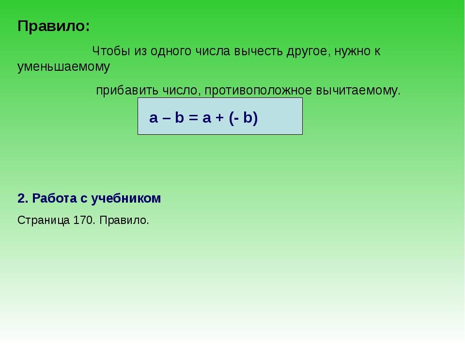 Правило: Чтобы из одного числа вычесть другое, нужно к уменьшаемому прибавить...