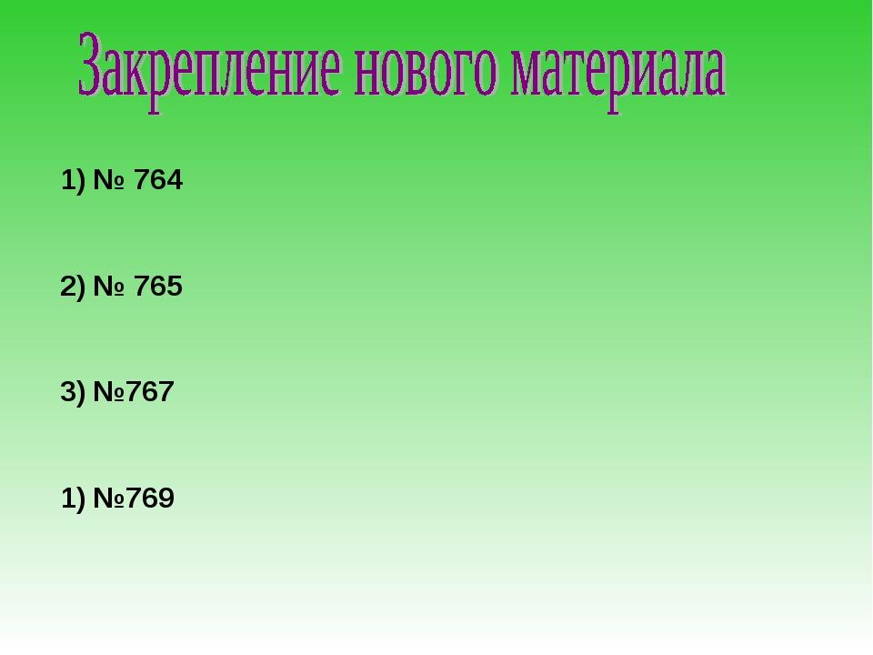 № 764 № 765 №767 №769