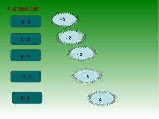 2. Устный счет 0 - 5 1 - 3 5 - 7 - 2 - 3 5 - 9 - 5 - 2 - 2 - 5 - 4