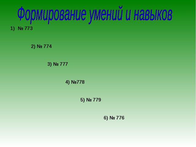 № 773 2) № 774 3) № 777 4) №778 5) № 779 6) № 776