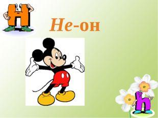 He-он