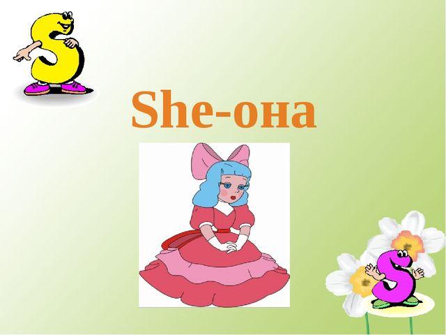 She-она