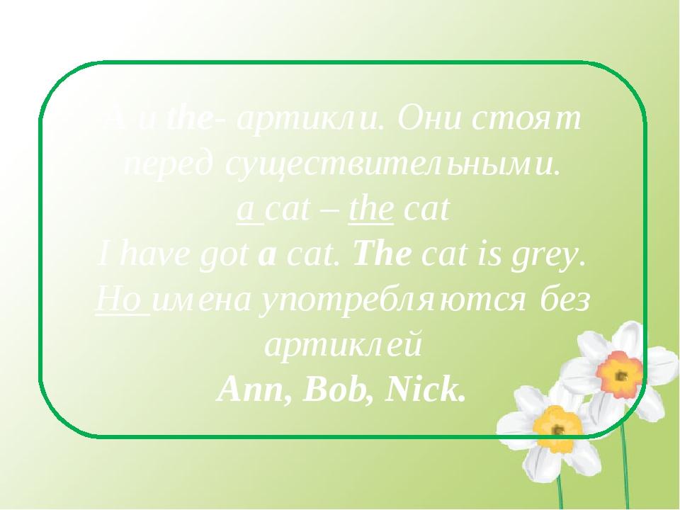 A и the- артикли. Они стоят перед существительными. a cat – the cat I have go...