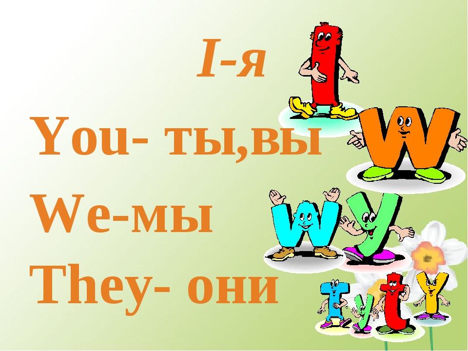 I-я You- ты,вы We-мы They- они